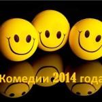 комедии-2014-года