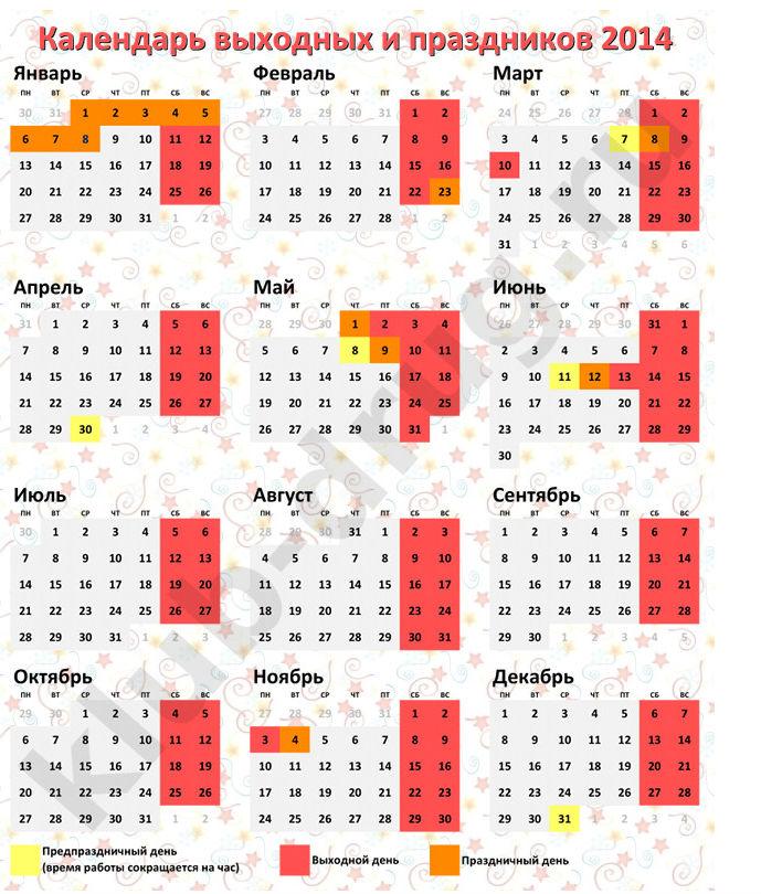 Календарь праздников на 2016 год казань