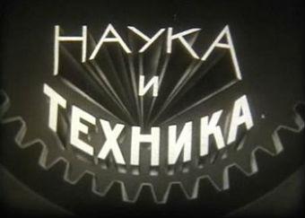 Наука и техника СССР