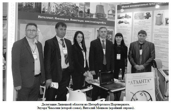 Делегация Липецкой области на Петербургском Партнериате